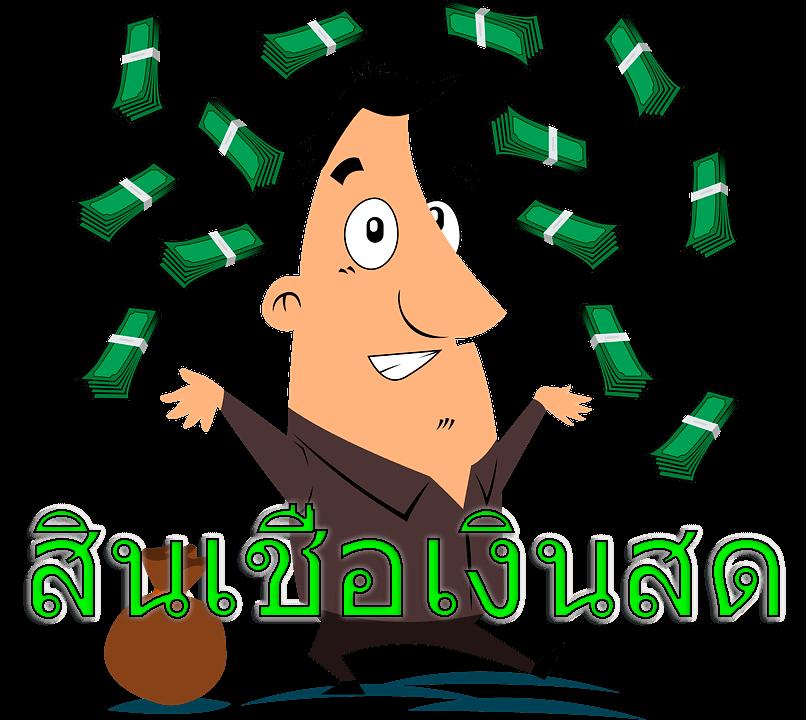 ระบบ www.พลิกเงินล้าน.com – บริการเงินด่วนออนไลน์โอนเข้าบัญชีได้จริงใช้บัตรประชาชนใบเดียวทันใจไม่โอนก่อน